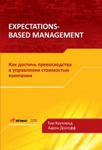 Expectations-Based Management. Как достичь превосходства в управлении стоимостью компании Коупленд Том, Долгофф Аарон